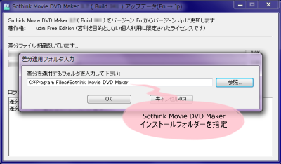 Sothink Movie DVD Maker 日本語化パッチ