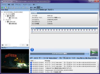VSO AVCHD Editor スクリーンショット