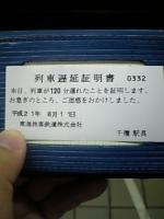 20090811084603.jpg