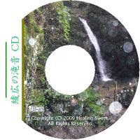 御岳山 綾広の滝 滝音 CD
