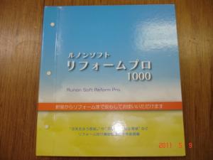 壁紙見本帳ルノンソフト「リフォームプロ1000」