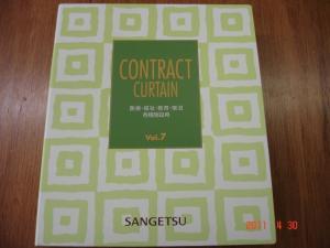 サンゲツ 「コントラクトカーテン vol.7」