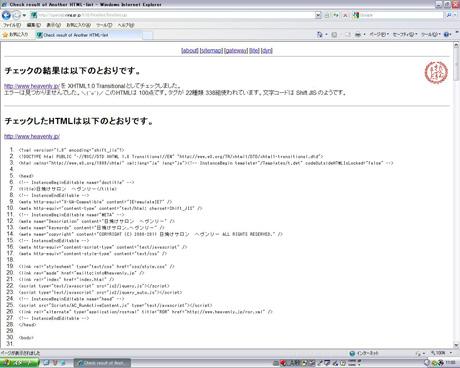 htmllint_heavenly_20111222.jpg