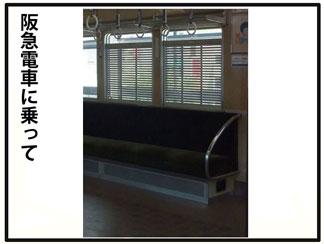 阪急電車05
