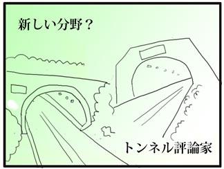 トンネル04