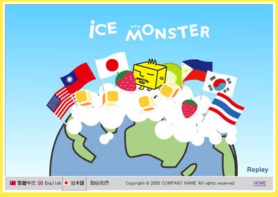 冰館ウェブサイト