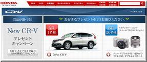 【車の懸賞落選情報】:ホンダ 「CR-V」