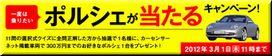 【懸賞応募470台目】:ポルシェ 「300万円までのお好きなポルシェ」