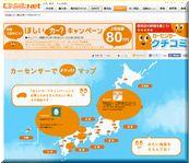 【応募472台目】:カーセンサーnet「ほしいカー?キャンペーン」