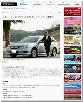 【車の懸賞落選情報】:スバル 「レガシィツーリングワゴン」