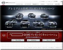 【応募478台目】:日産「7車種の中からお好きな車1台」