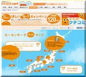【応募479台目】:カーセンサーnet 「ほしいカー?キャンペーン」