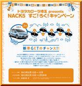 【応募480台目】:トヨタ「AQUA S」