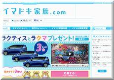 【応募481台目】:トヨタ 「ラクティス」