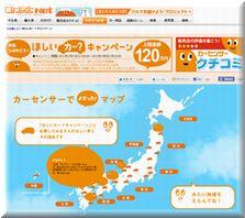 【応募482台目】:カーセンサーnet 「ほしいカー?キャンペーン」