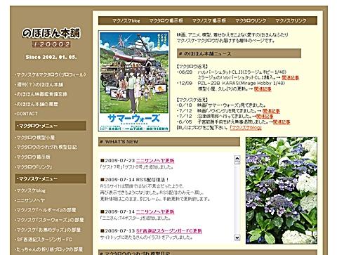 20090825-04.jpg
