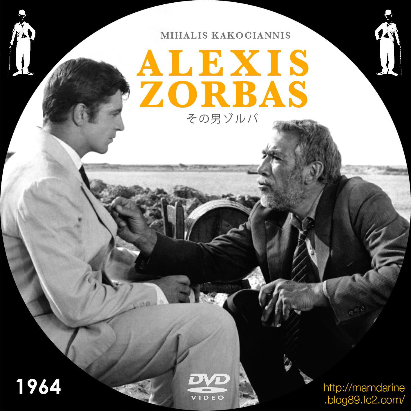 その男ゾルバ」 Alexis Zorbas(1964) - 美しき女たち男たち