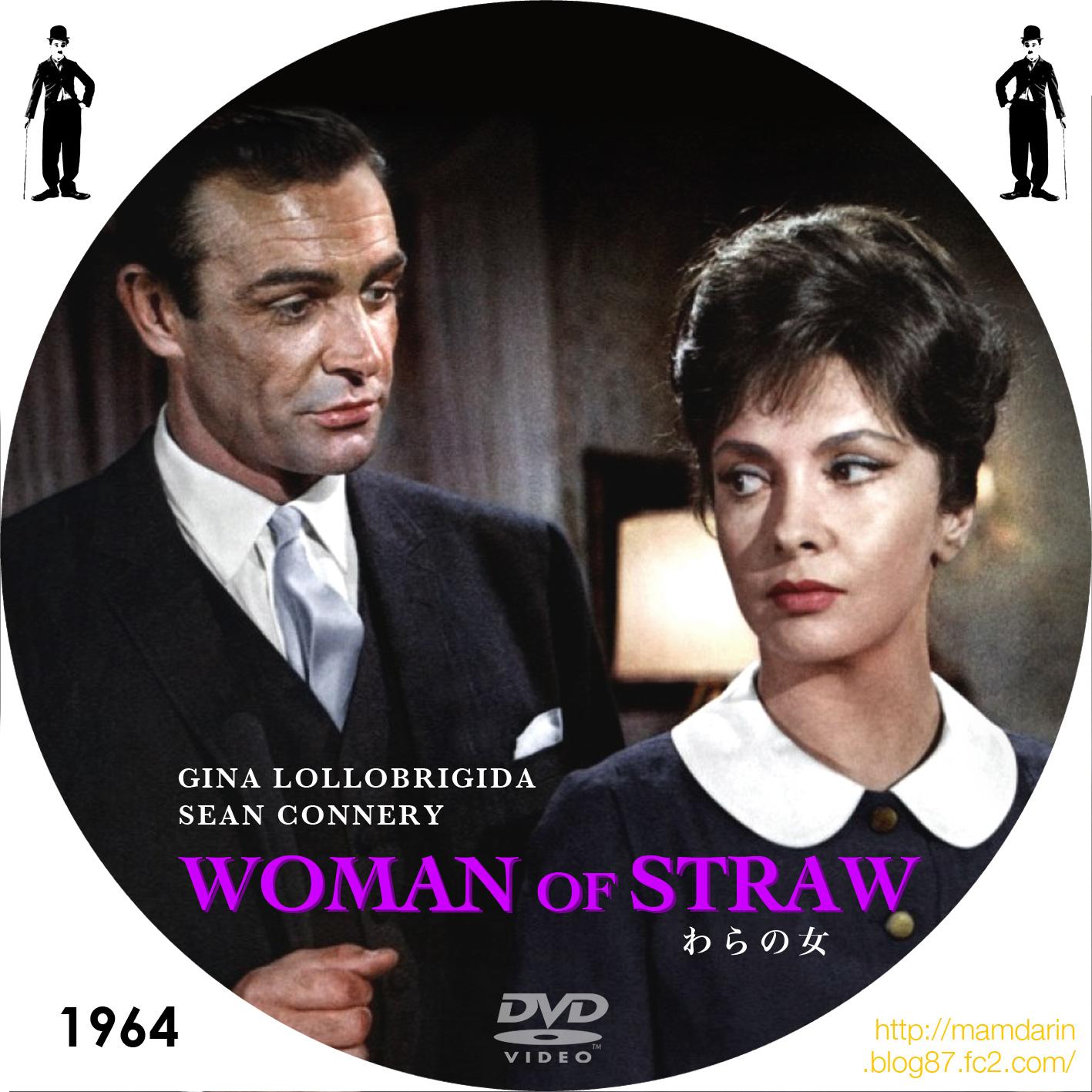わらの女」 Woman of Straw(1964) - 美しき女たち男たち