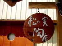松の実陶房.