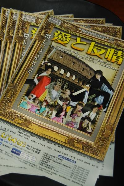 劇団ZERO「愛と友情」1/14(土)和歌山市民会館小ホールPM4:30開場PM5:00開演