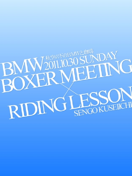 BMWボクサーミーティング