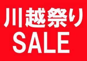 川越祭り SALEのコピー