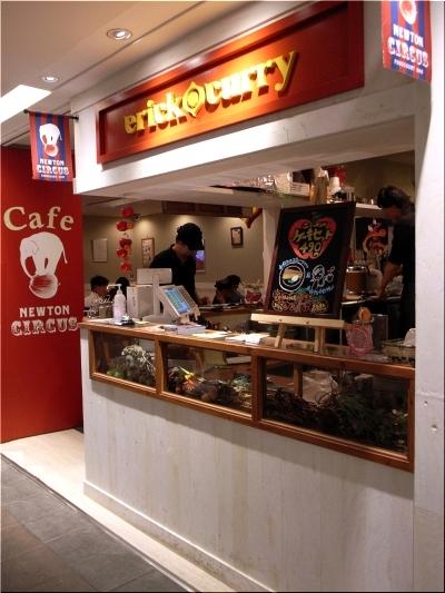エリックカレー 店