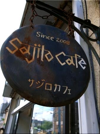 サジロカフェ 看板