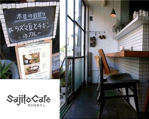 サジロカフェ 店内1