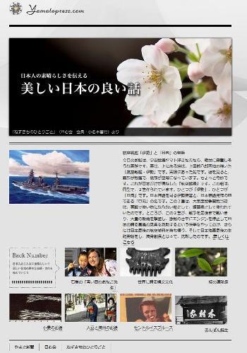 美しい日本の良い話