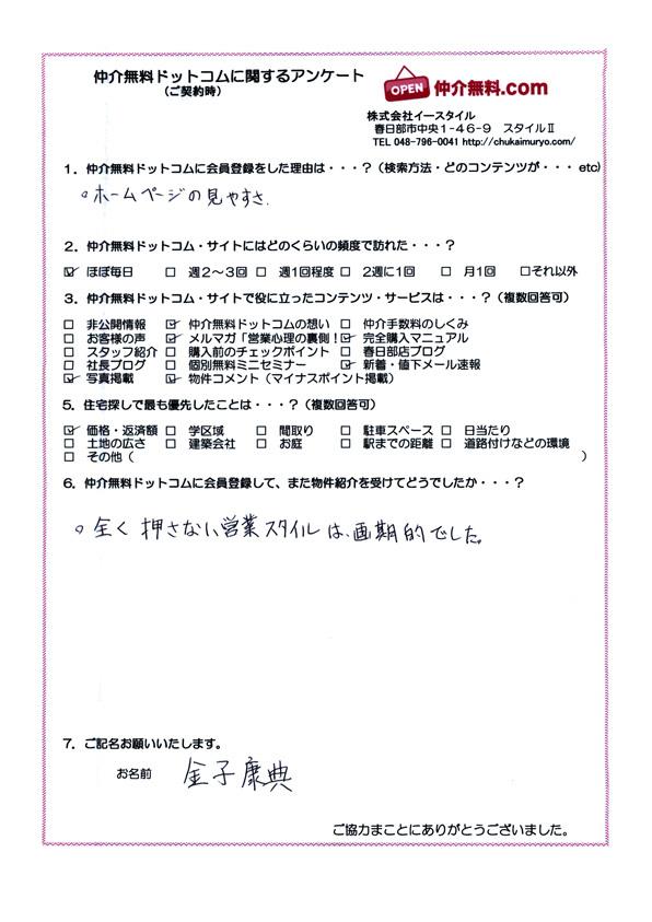 金子康典さま(日付なし)
