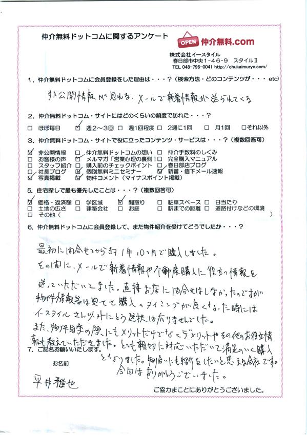 平井雅也さま (2)