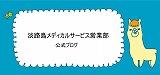 淡路島メディカルサービス営業部 公式ブログ