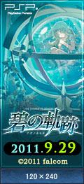 碧の軌跡 2011年9月29日発売予定