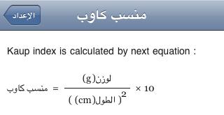 アラビア語で式を表示