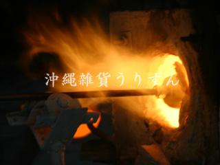 炎が吹き出す高温のるつぼで仕上げられる琉球ガラス
