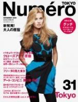 Numero TOKYO 2009年 11月号 [雑誌]