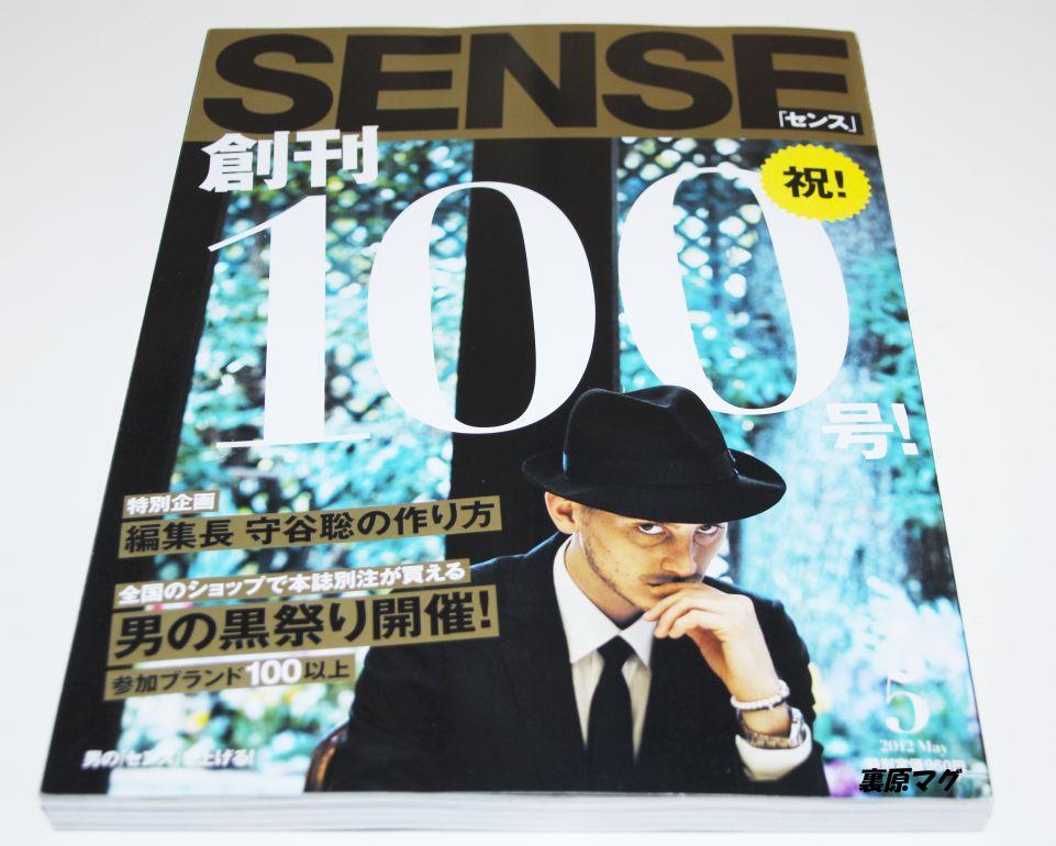 SENSE_100.jpg