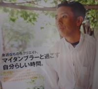 anan x 藤原ヒロシ