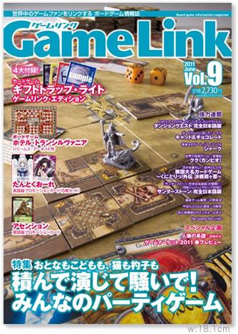 ゲームリンク Vol.9 表紙