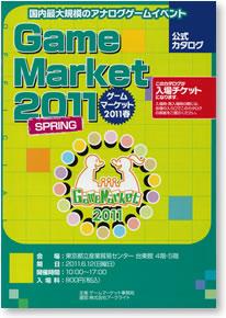 ゲームマーケット2011春カタログ