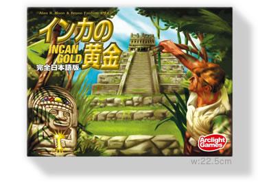 インカの黄金:日本語版の箱