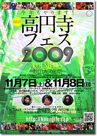 高円寺フェス2009:ポスター