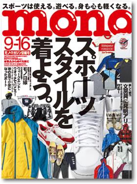 モノマガジンNo.612:表紙