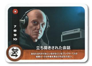 レジスタンス:拡張カード