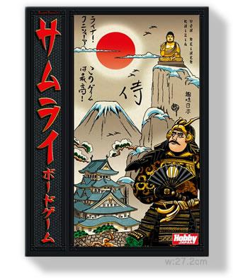 サムライ (日本語版):箱