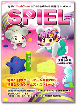 ゲーム情報誌シュピール14号:表紙