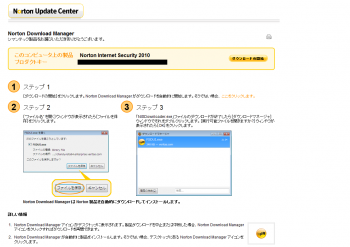 Norton_Internet_Security_2010_005.png