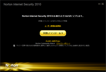 Norton_Internet_Security_2010_011.png