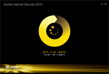 Norton_Internet_Security_2010_013.png